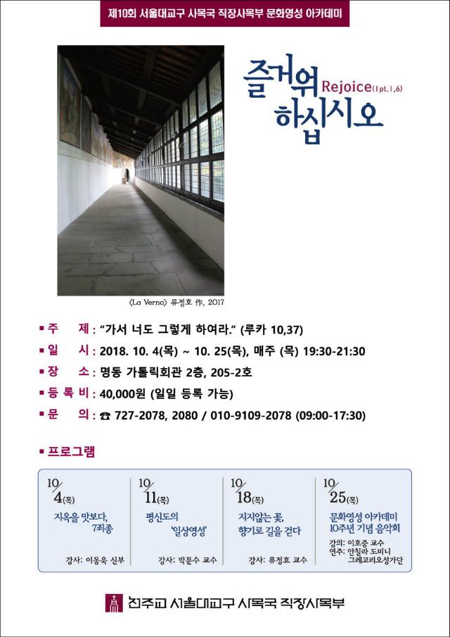 18문화영성아카데미-포스터.jpg